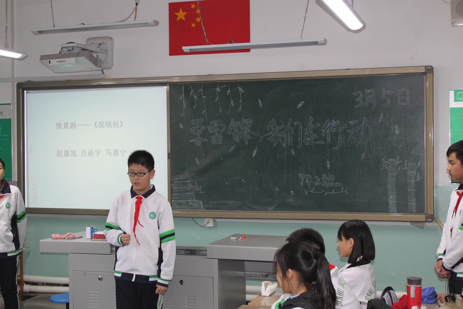 学雷锋主题班会3.JPG